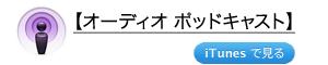 安藤和子 ポッドキャスト