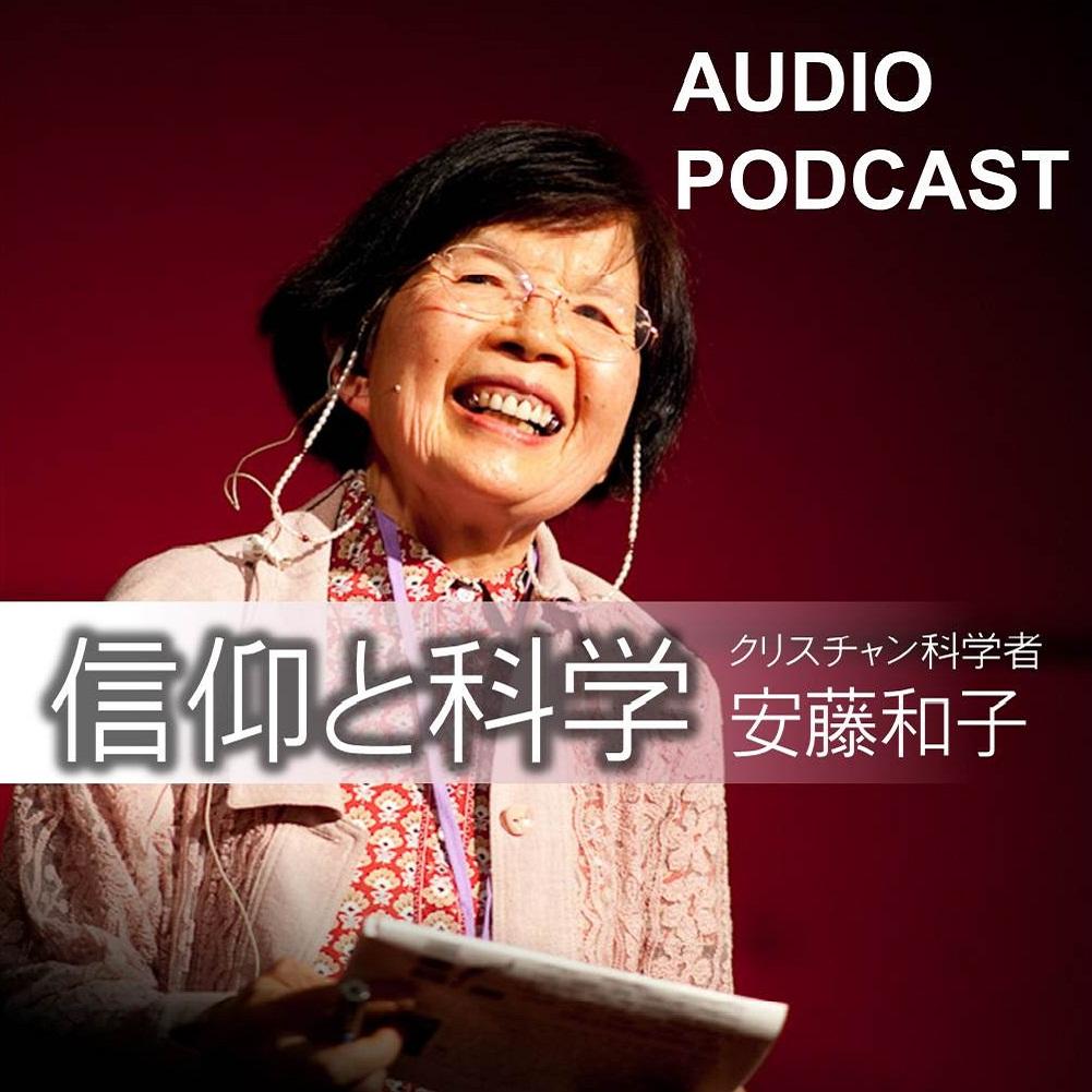 安藤和子-信仰と科学-